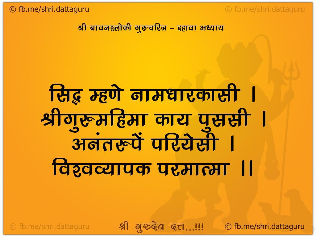 52 shloki gurucharitra :: Adhyay 10