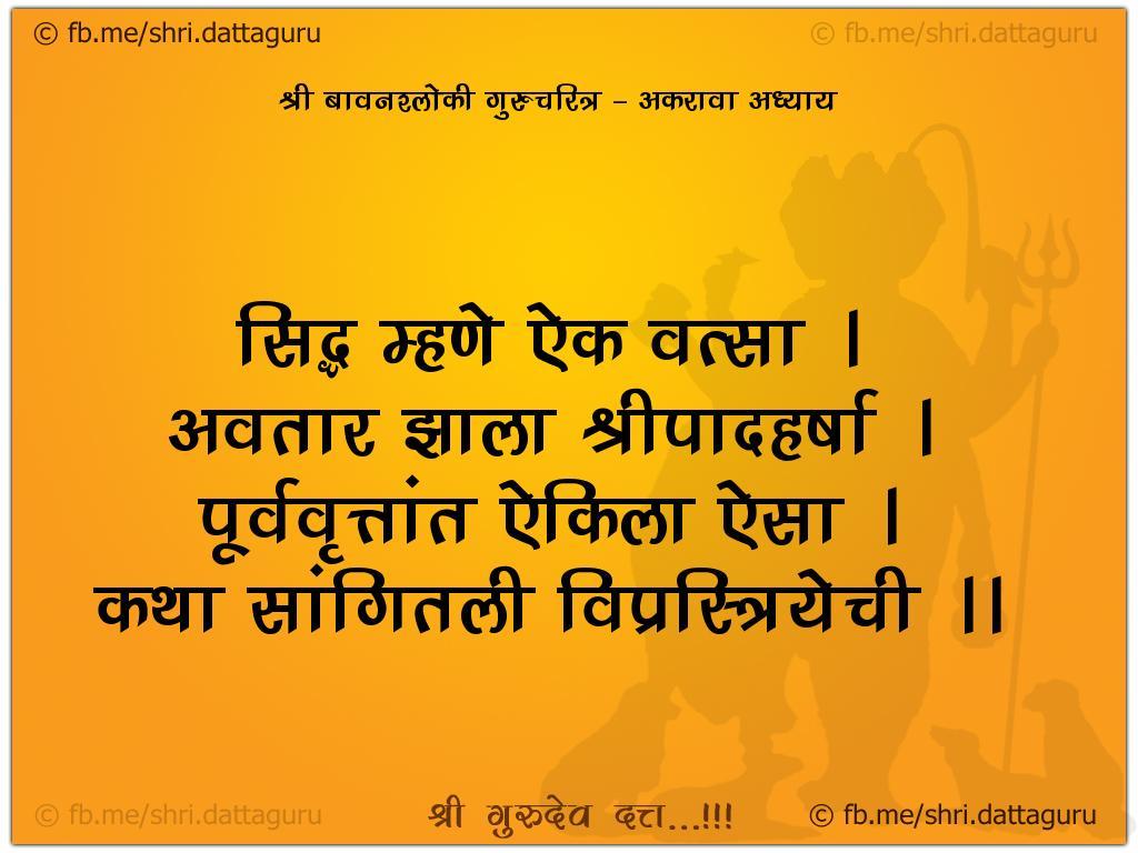 52 shloki gurucharitra :: Adhyay 11