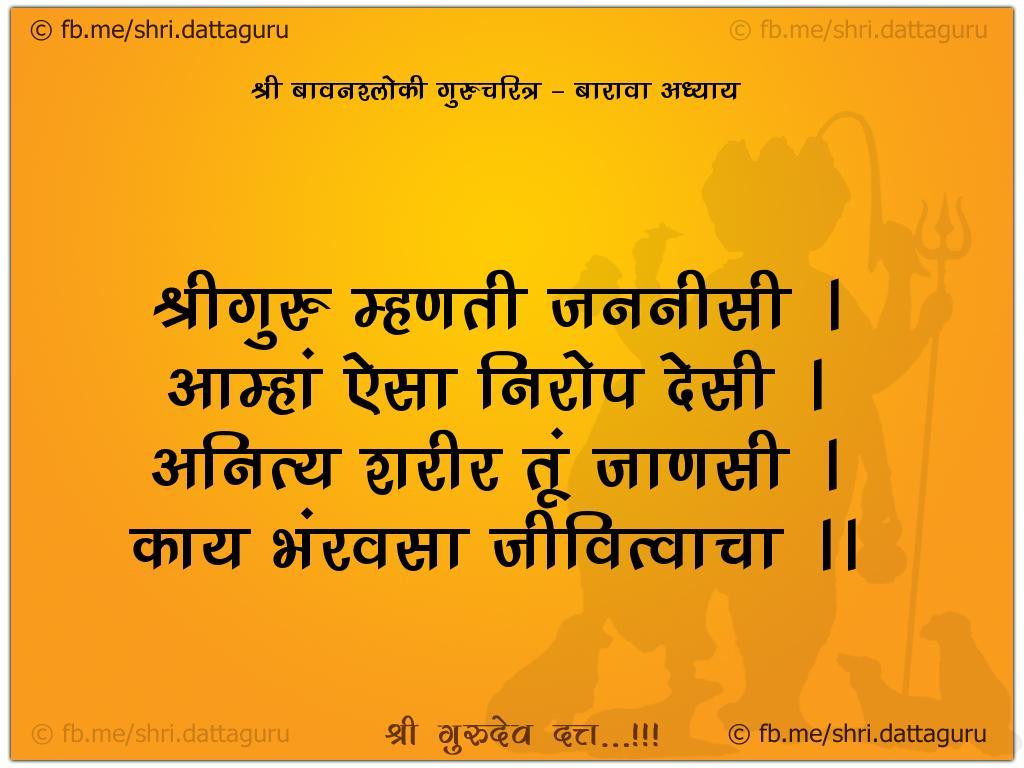 52 shloki gurucharitra :: Adhyay 12