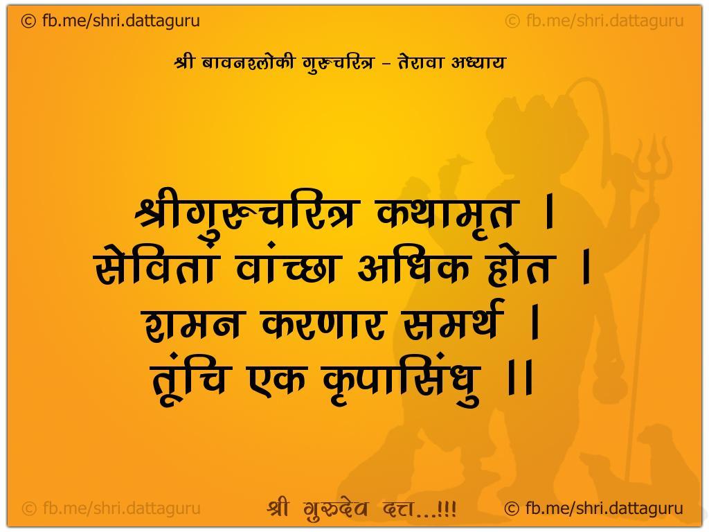 52 shloki gurucharitra :: Adhyay 13