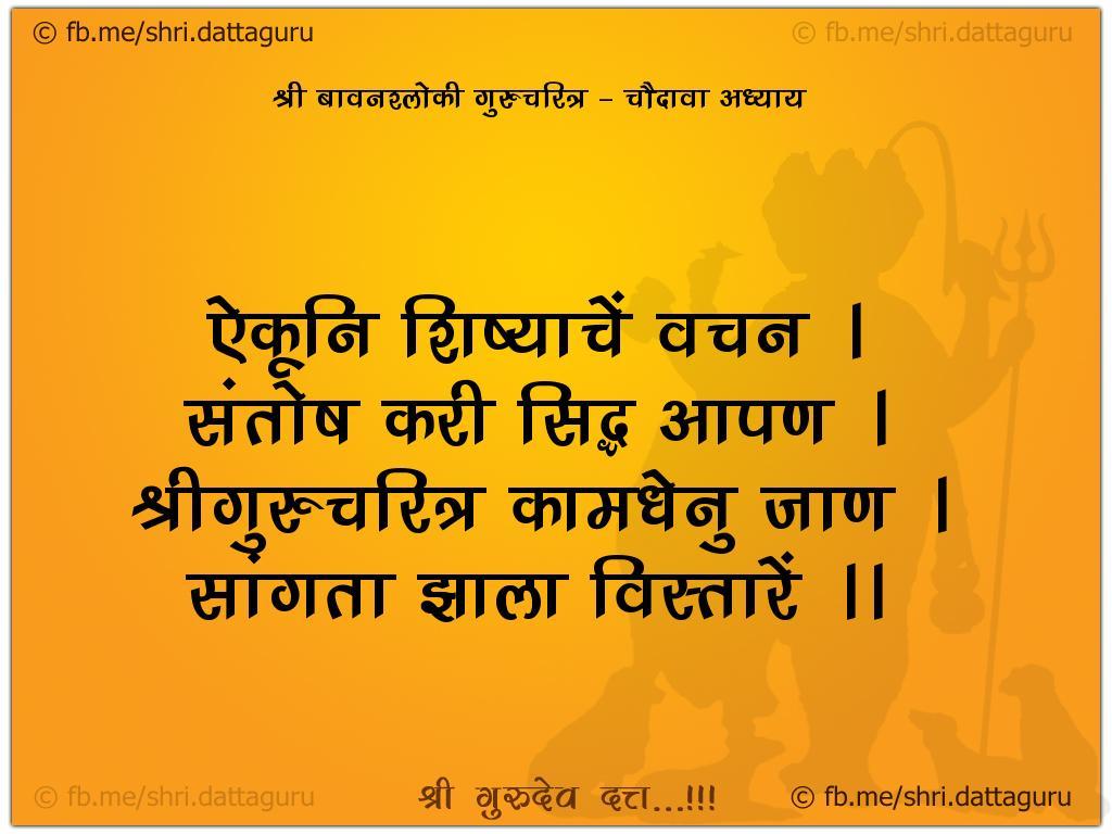 52 shloki gurucharitra :: Adhyay 14