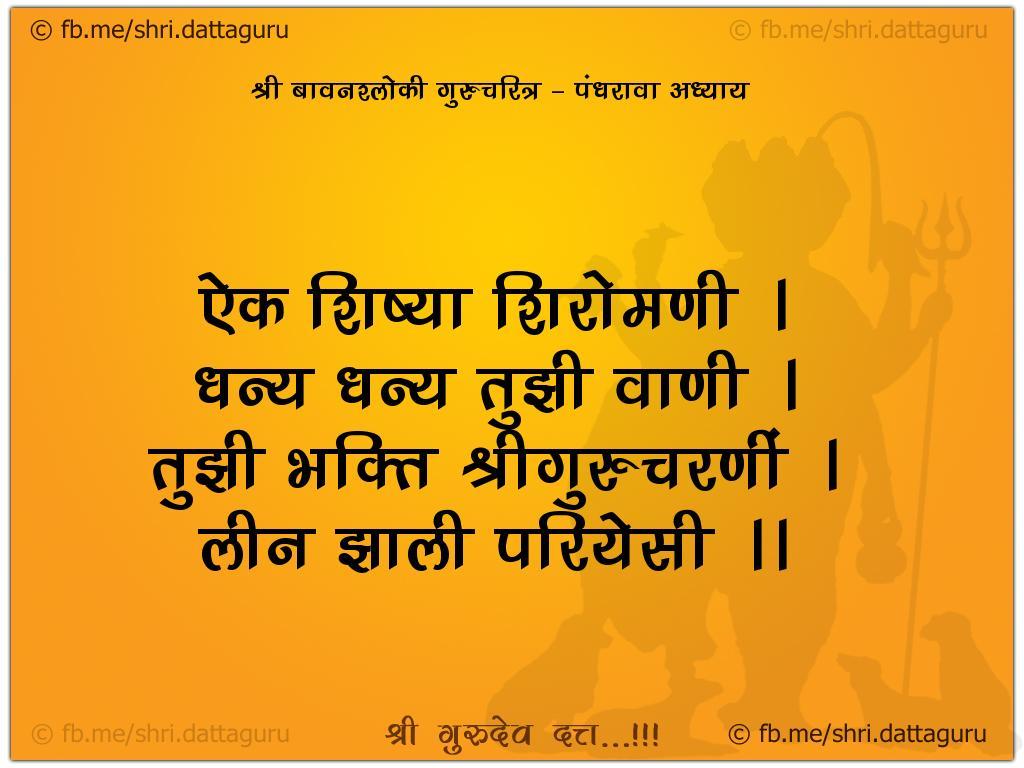 52 shloki gurucharitra :: Adhyay 15