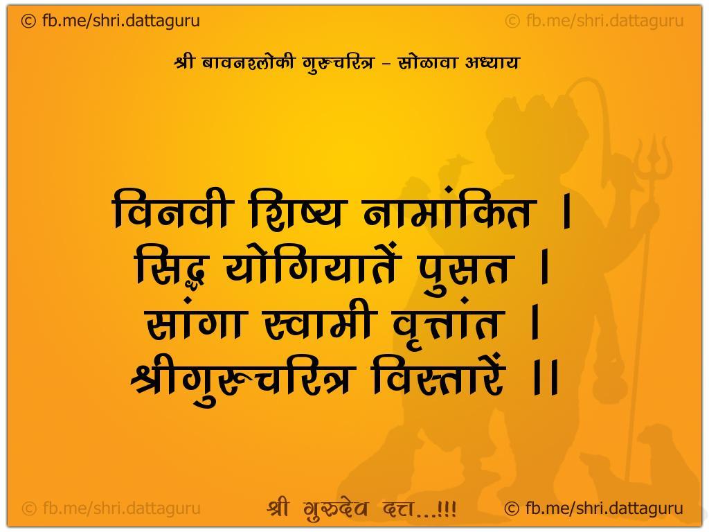 52 shloki gurucharitra :: Adhyay 16