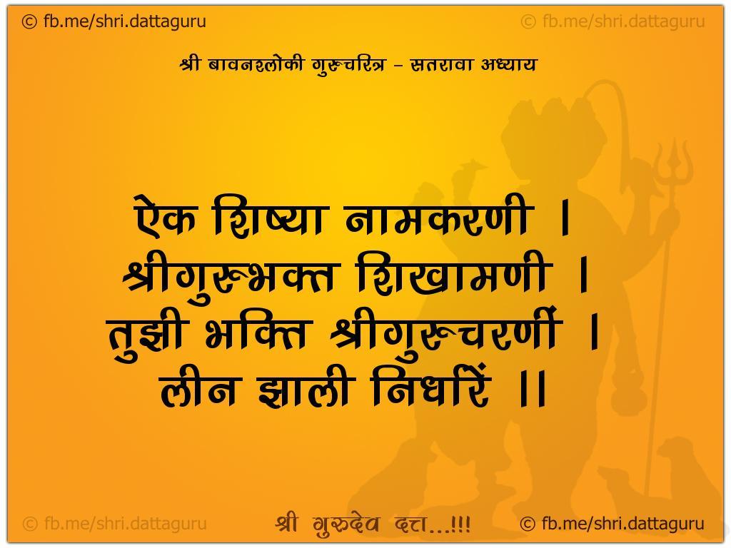 52 shloki gurucharitra :: Adhyay 17