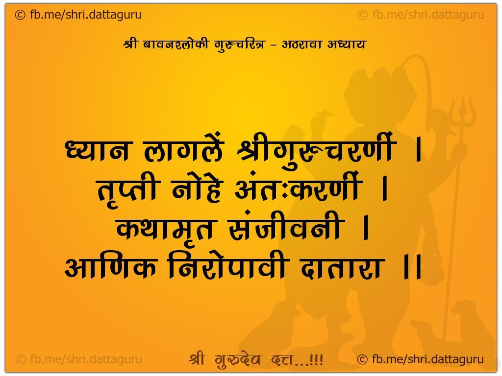 52 shloki gurucharitra :: Adhyay 18