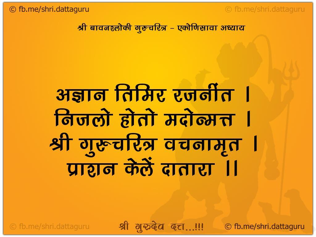 52 shloki gurucharitra :: Adhyay 19