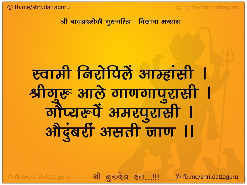 52 shloki gurucharitra :: Adhyay 20