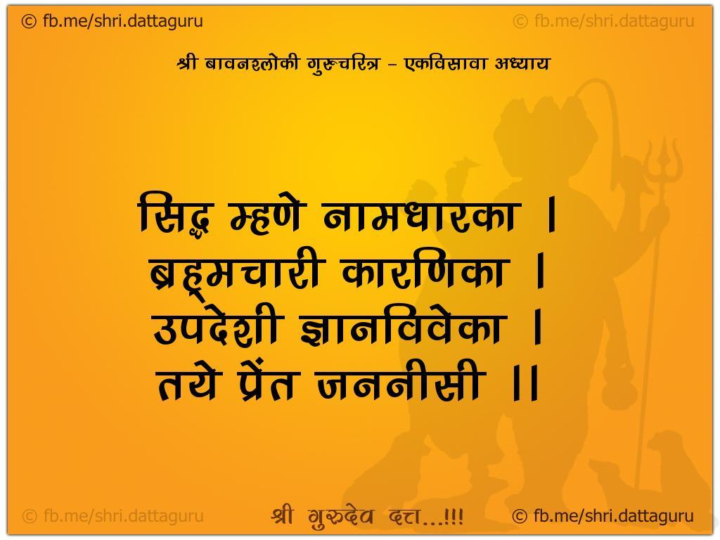 52 shloki gurucharitra :: Adhyay 21