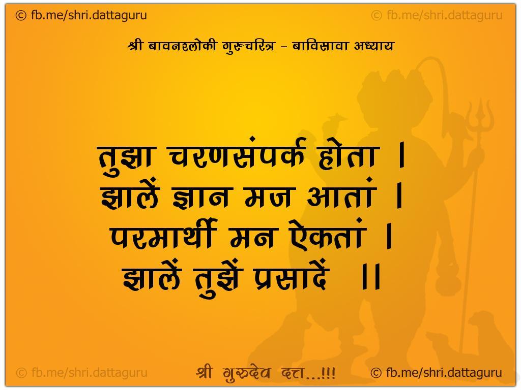 52 shloki gurucharitra :: Adhyay 22