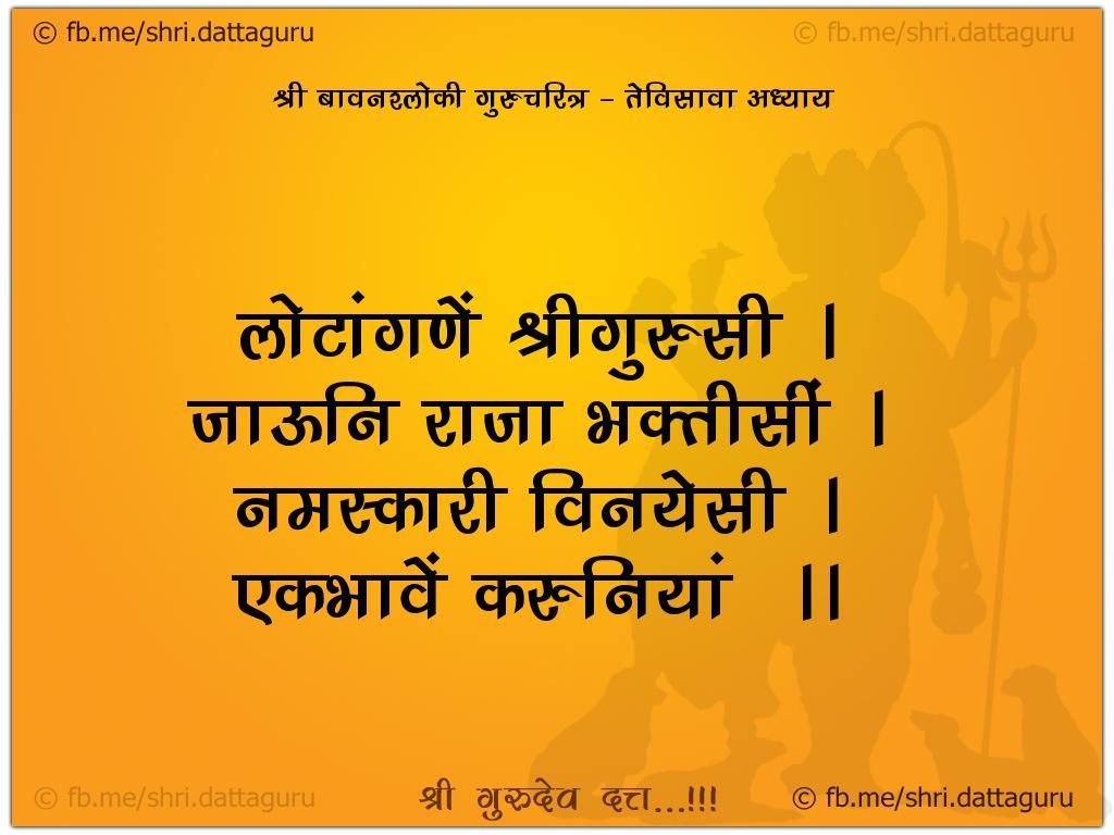 52 shloki gurucharitra :: Adhyay 23