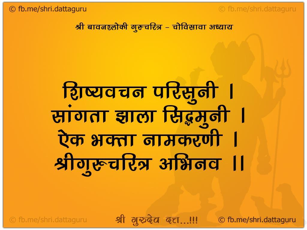52 shloki gurucharitra :: Adhyay 24