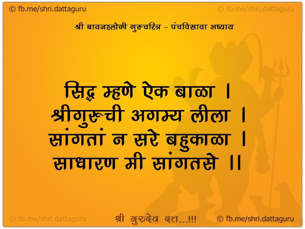 52 shloki gurucharitra :: Adhyay 25