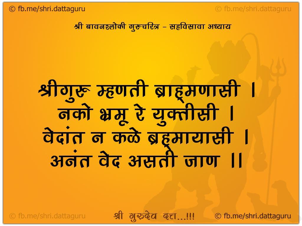 52 shloki gurucharitra :: Adhyay 26