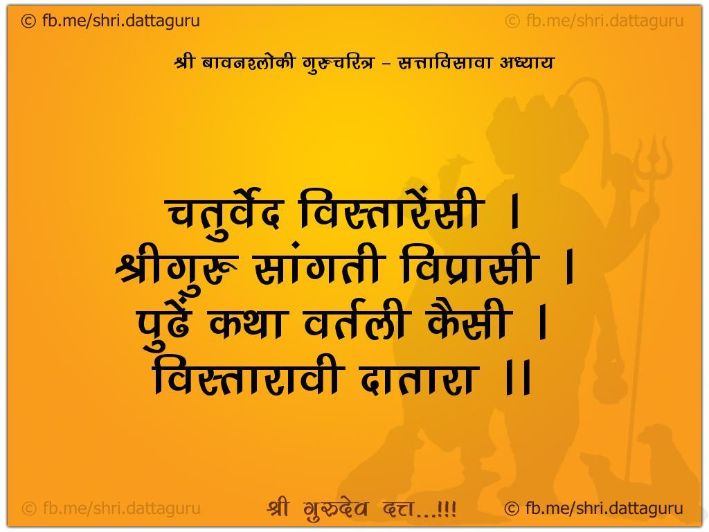 52 shloki gurucharitra :: Adhyay 27
