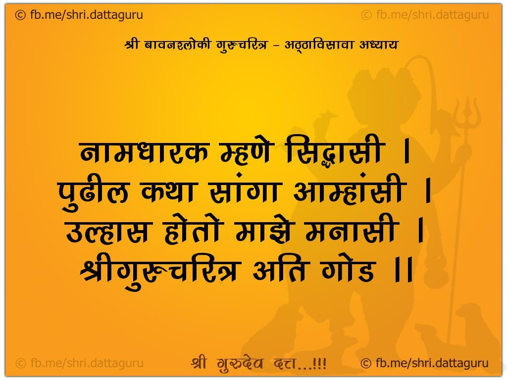 52 shloki gurucharitra :: Adhyay 28