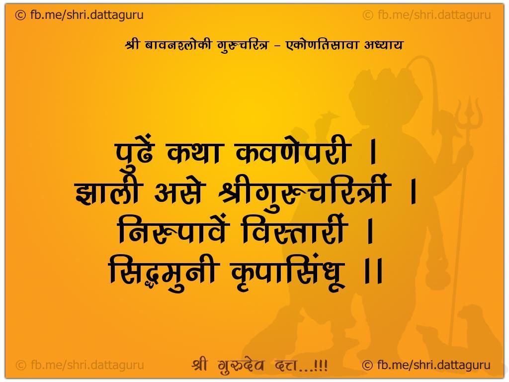 52 shloki gurucharitra :: Adhyay 29