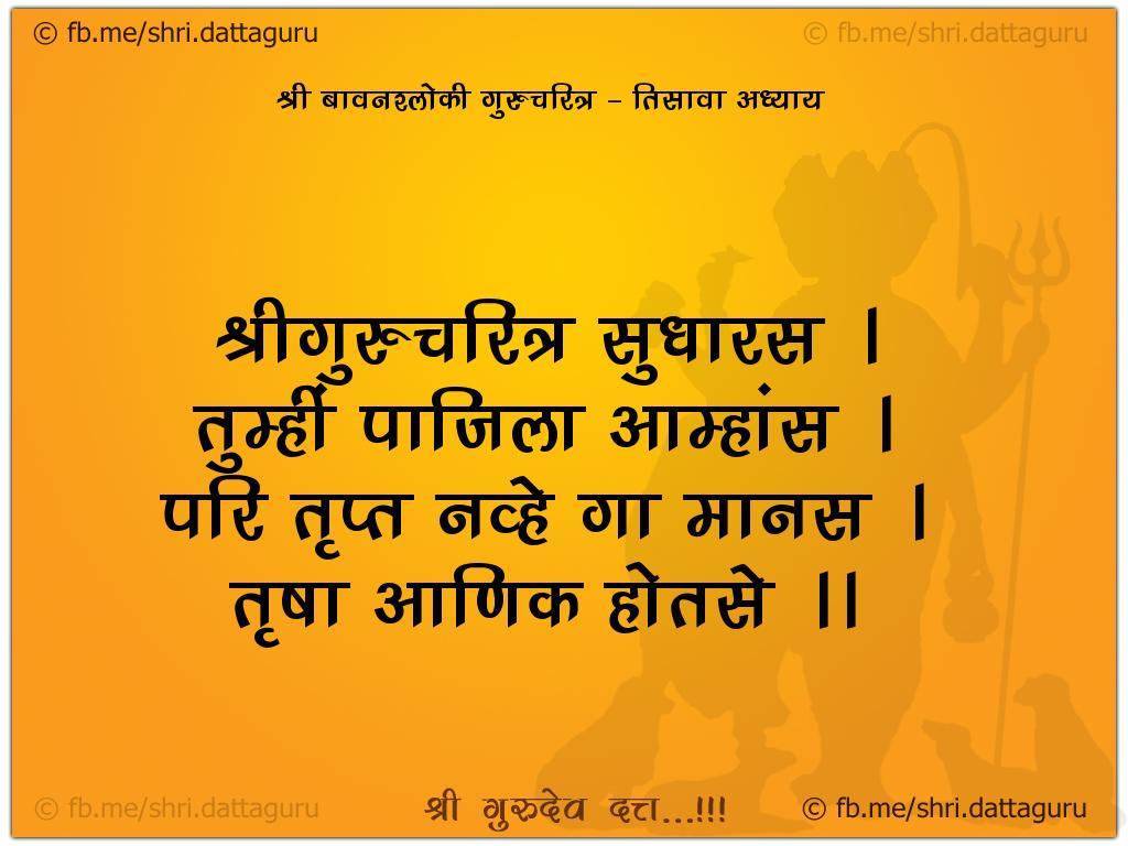 52 shloki gurucharitra :: Adhyay 30