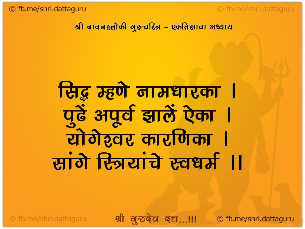 52 shloki gurucharitra :: Adhyay 31