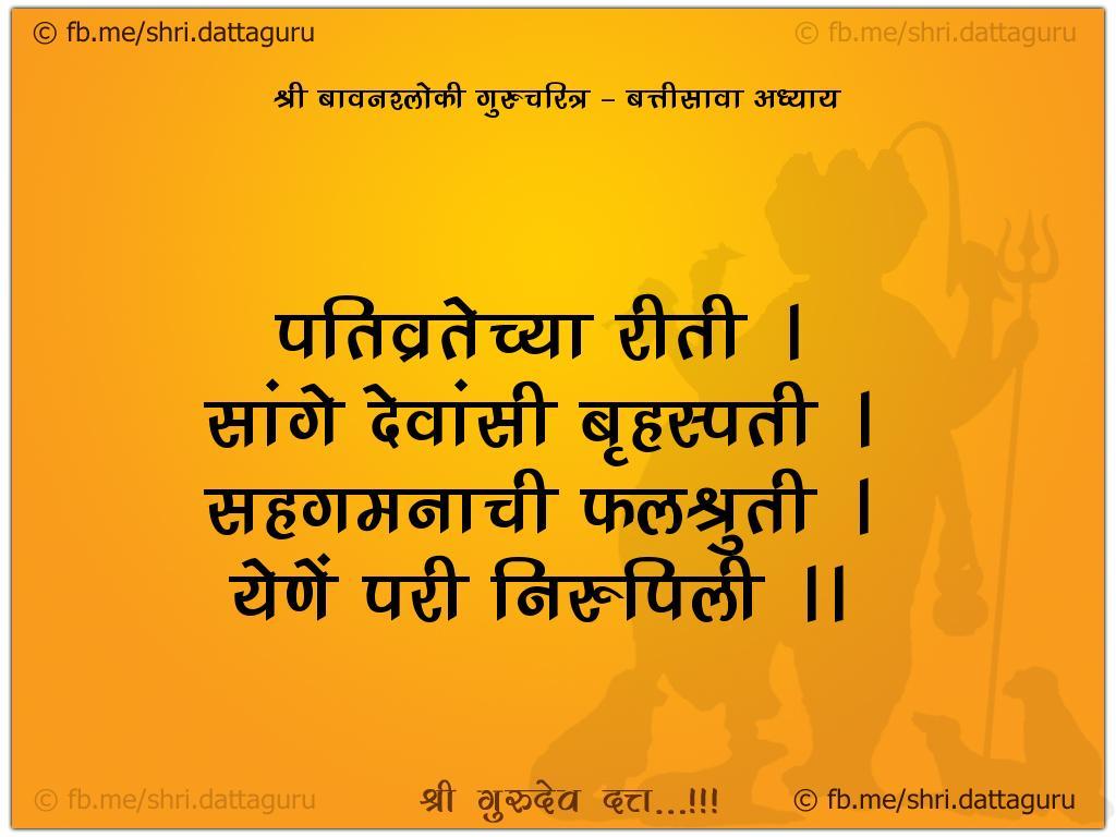 52 shloki gurucharitra :: Adhyay 32