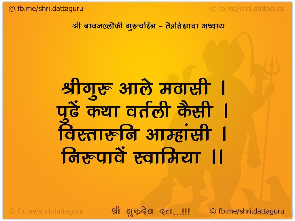 52 shloki gurucharitra :: Adhyay 33