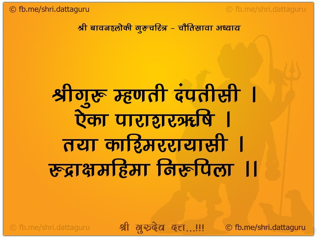 52 shloki gurucharitra :: Adhyay 34