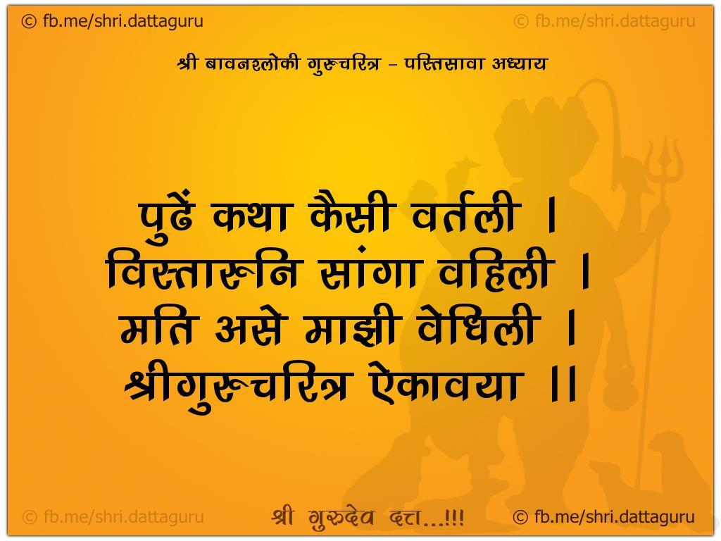 52 shloki gurucharitra :: Adhyay 35
