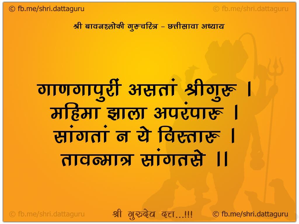52 shloki gurucharitra :: Adhyay 36