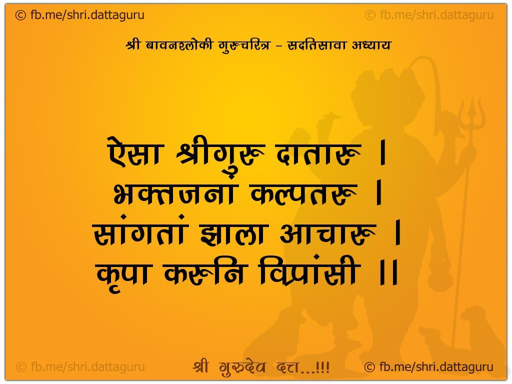 52 shloki gurucharitra :: Adhyay 37