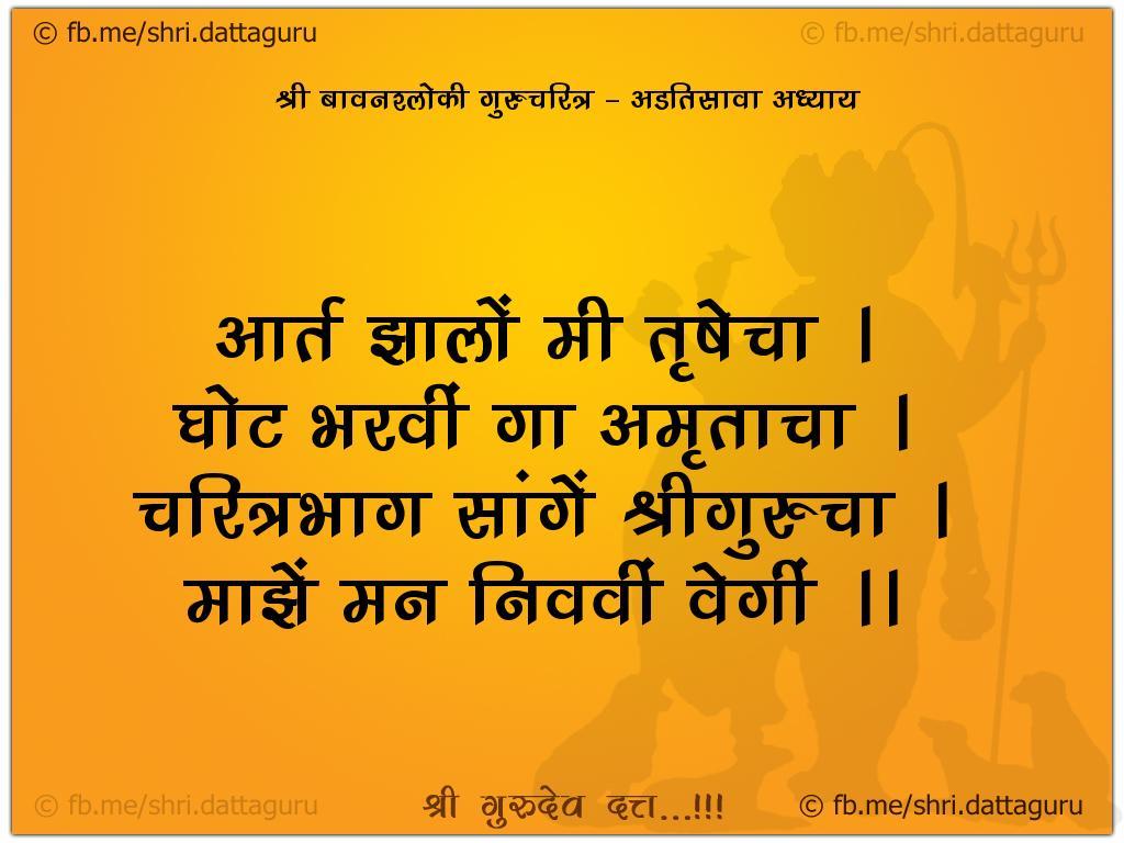 52 shloki gurucharitra :: Adhyay 38