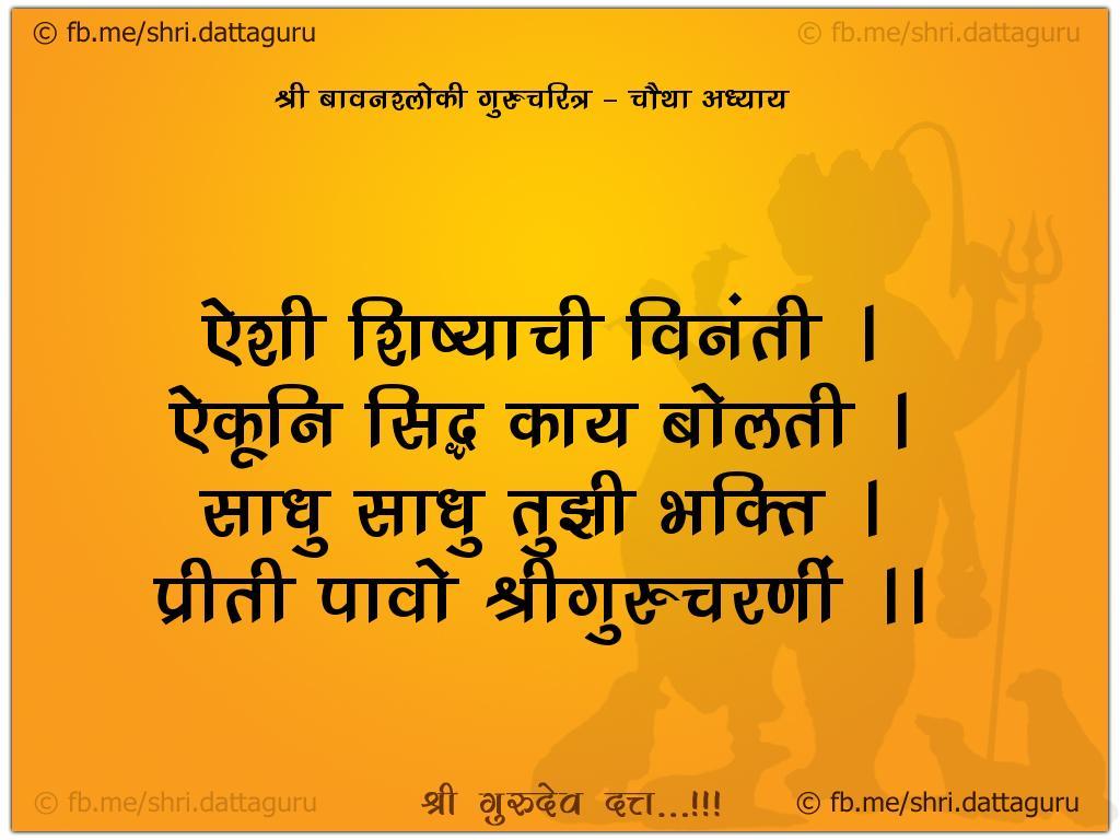 52 shloki gurucharitra :: Adhyay 4
