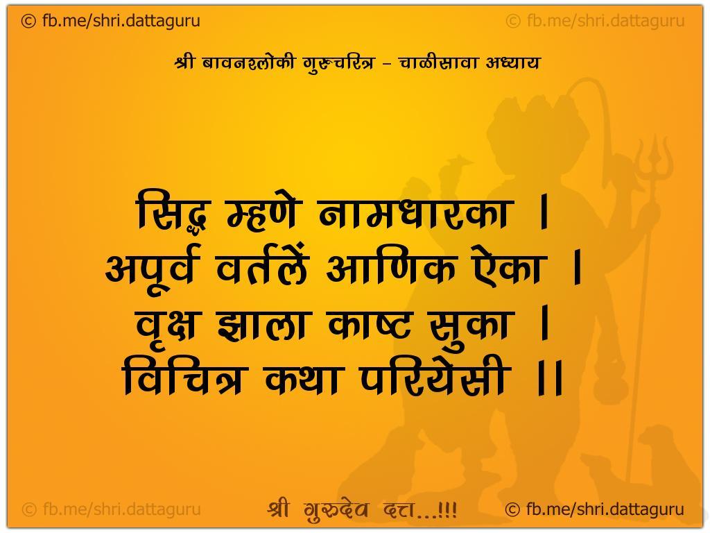 52 shloki gurucharitra :: Adhyay 40