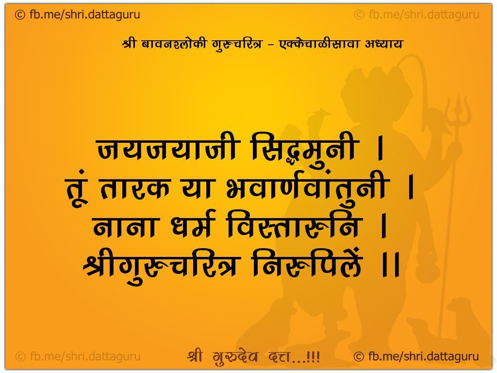 52 shloki gurucharitra :: Adhyay 41