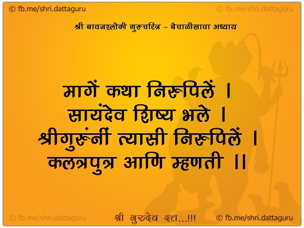 52 shloki gurucharitra :: Adhyay 42
