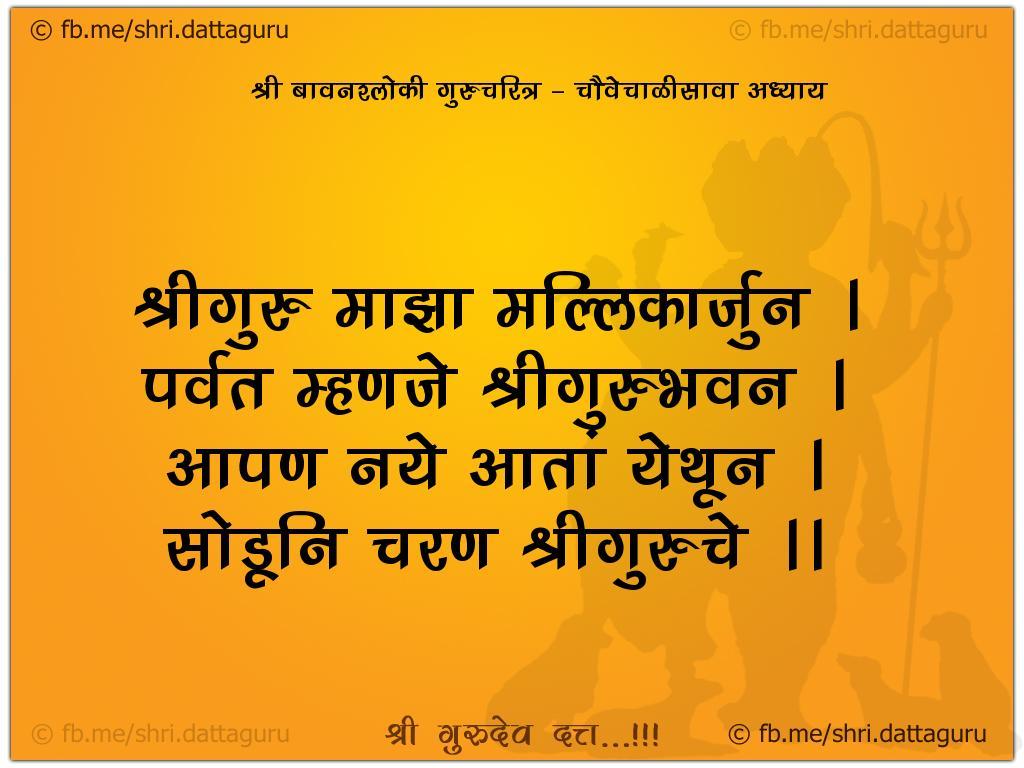 52 shloki gurucharitra :: Adhyay 44