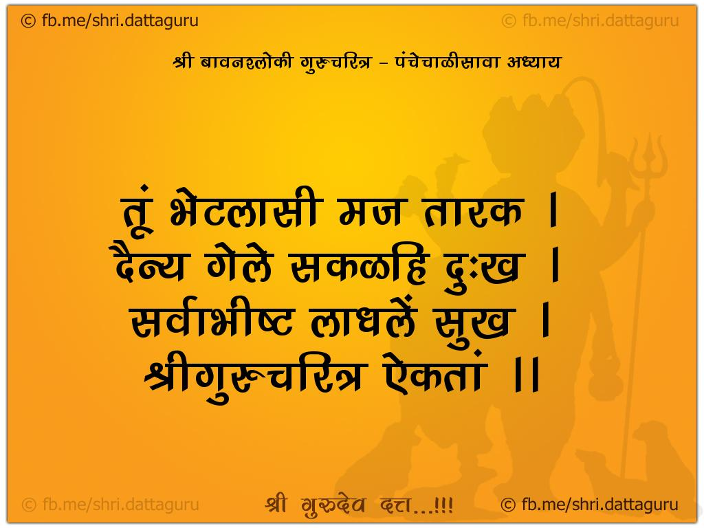 52 shloki gurucharitra :: Adhyay 45