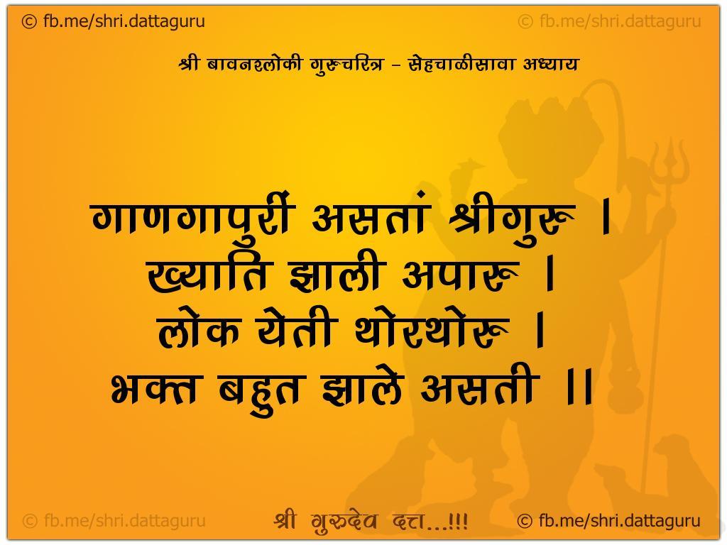 52 shloki gurucharitra :: Adhyay 46