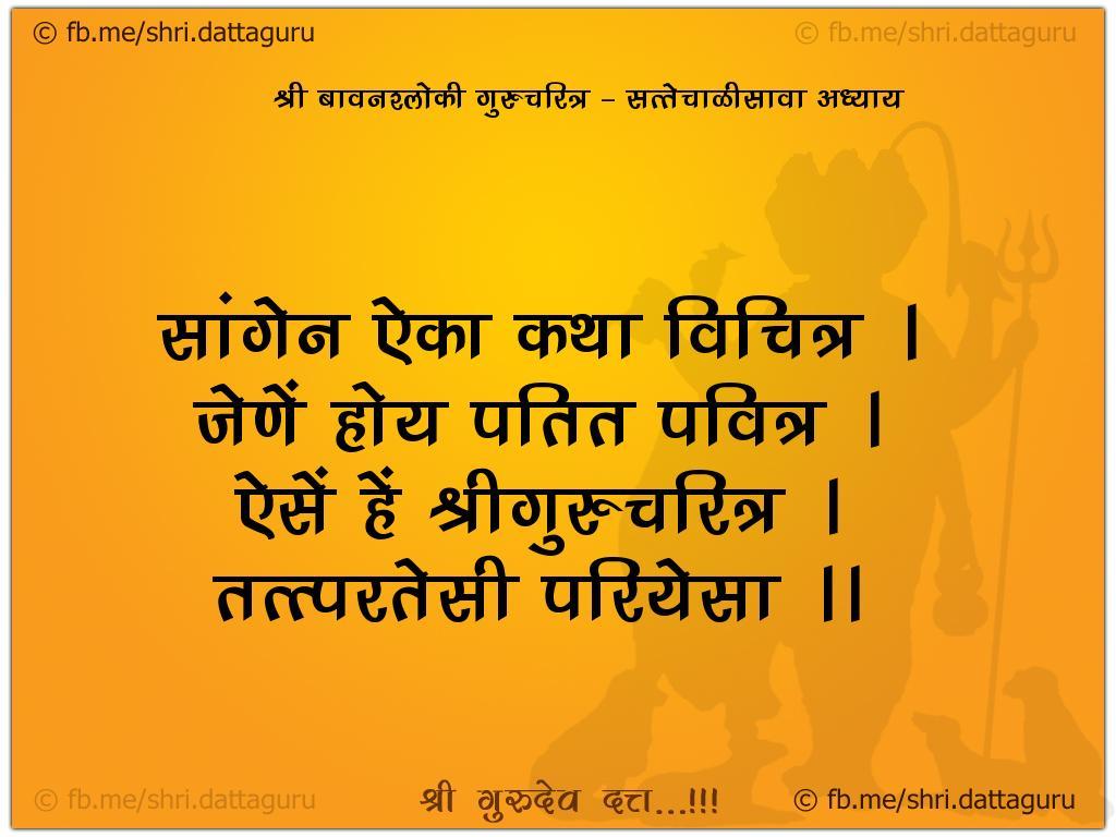 52 shloki gurucharitra :: Adhyay 47