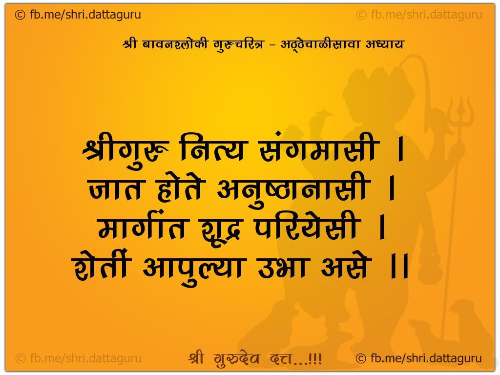 52 shloki gurucharitra :: Adhyay 48