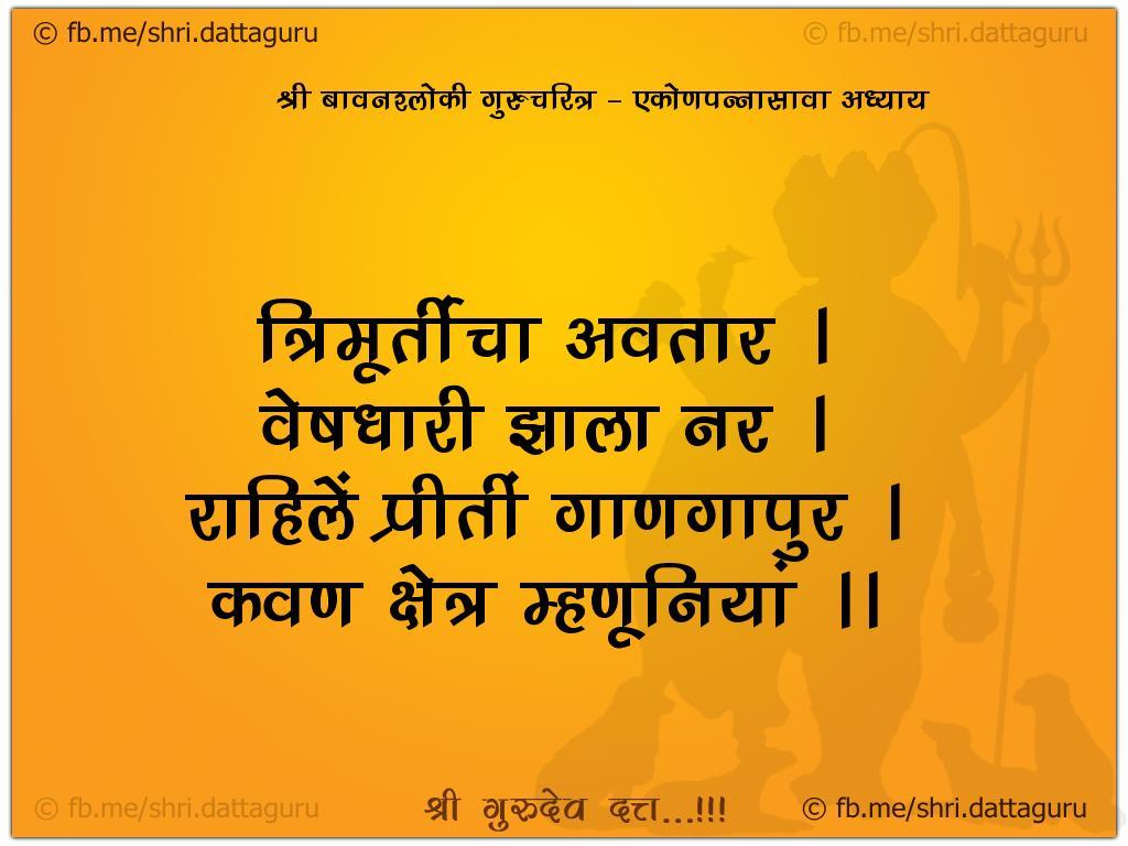 52 shloki gurucharitra :: Adhyay 49