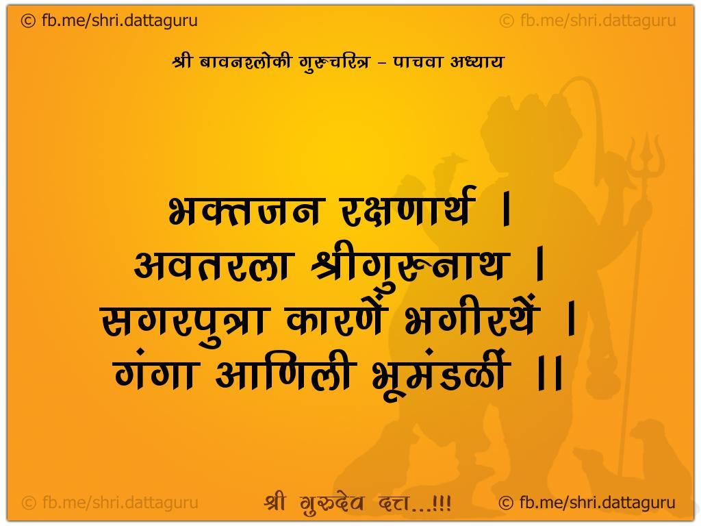 52 shloki gurucharitra :: Adhyay 5