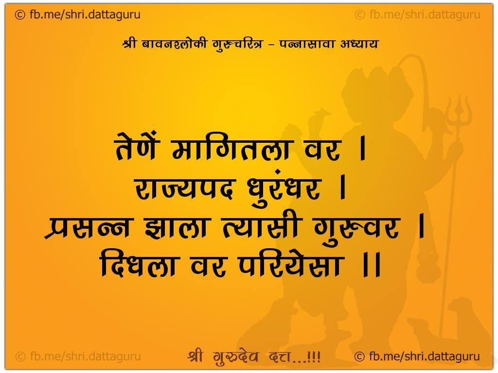 52 shloki gurucharitra :: Adhyay 50
