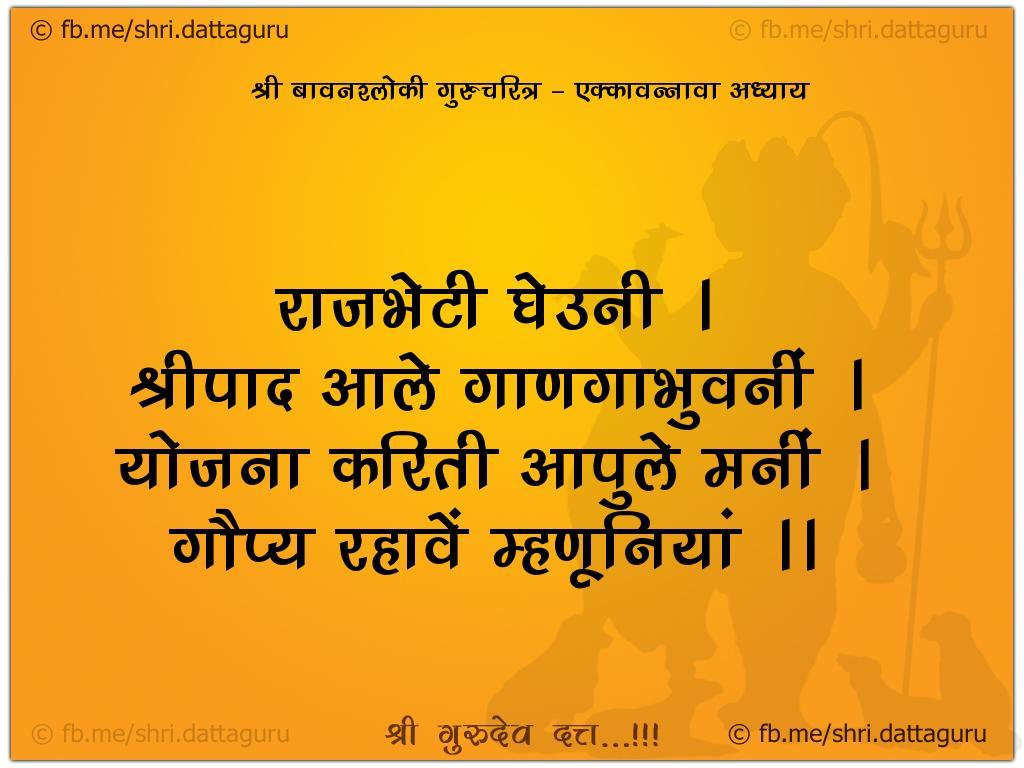 52 shloki gurucharitra :: Adhyay 51
