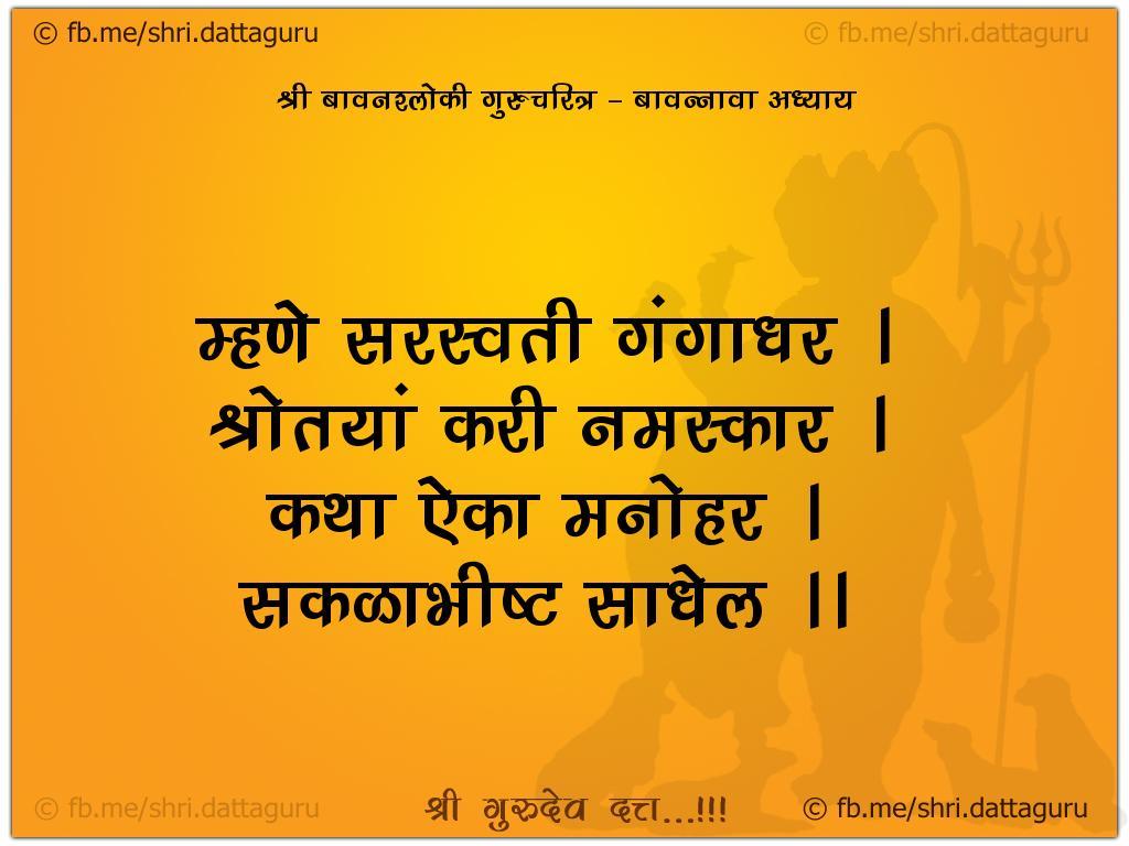 52 shloki gurucharitra :: Adhyay 52