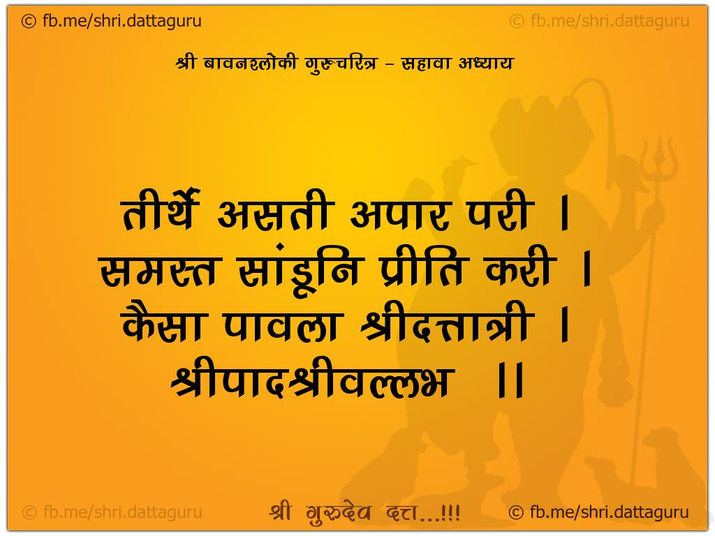 52 shloki gurucharitra :: Adhyay 6
