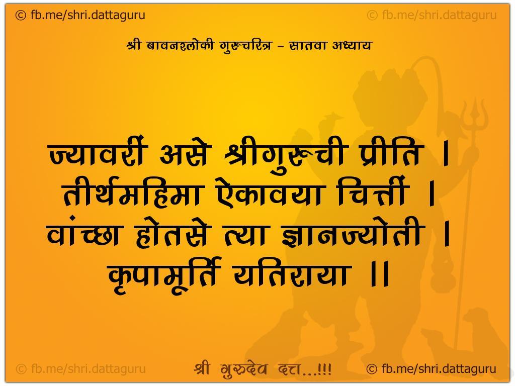 52 shloki gurucharitra :: Adhyay 7