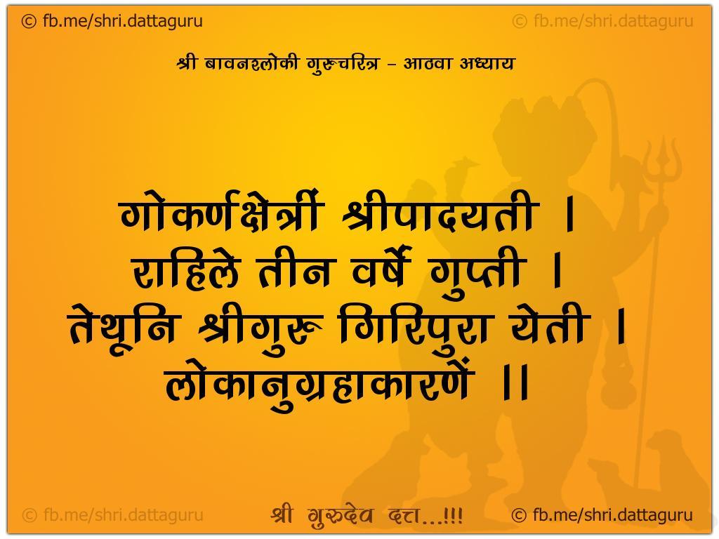 52 shloki gurucharitra :: Adhyay 8