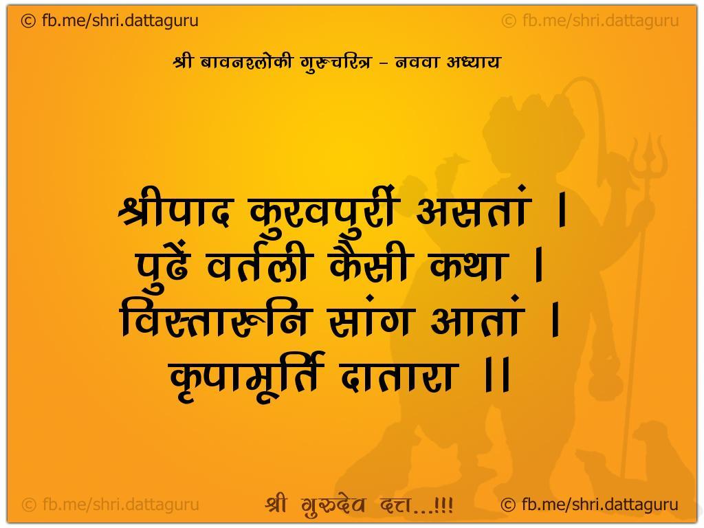 52 shloki gurucharitra :: Adhyay 9
