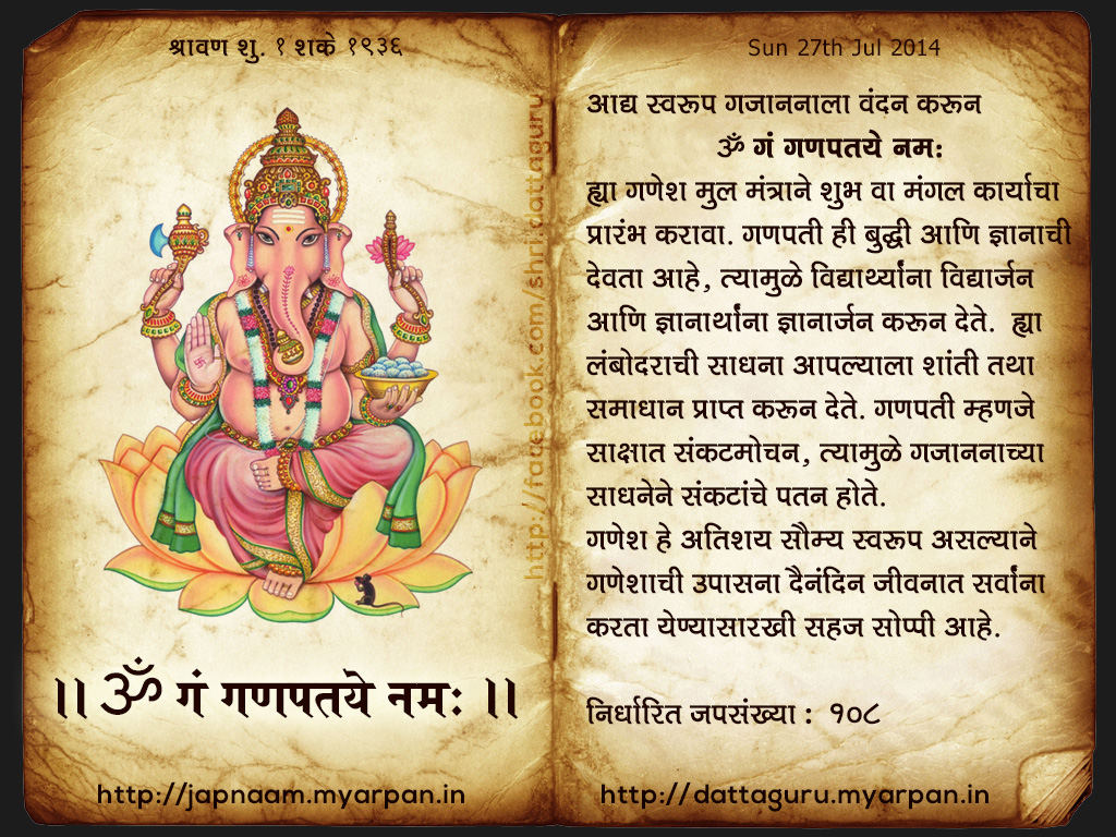 गणेश मंत्र (Ganesh Mantra)