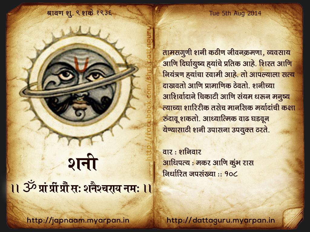 नवग्रह मंत्र - शनी (Navagraha Mantra- Saturn)
