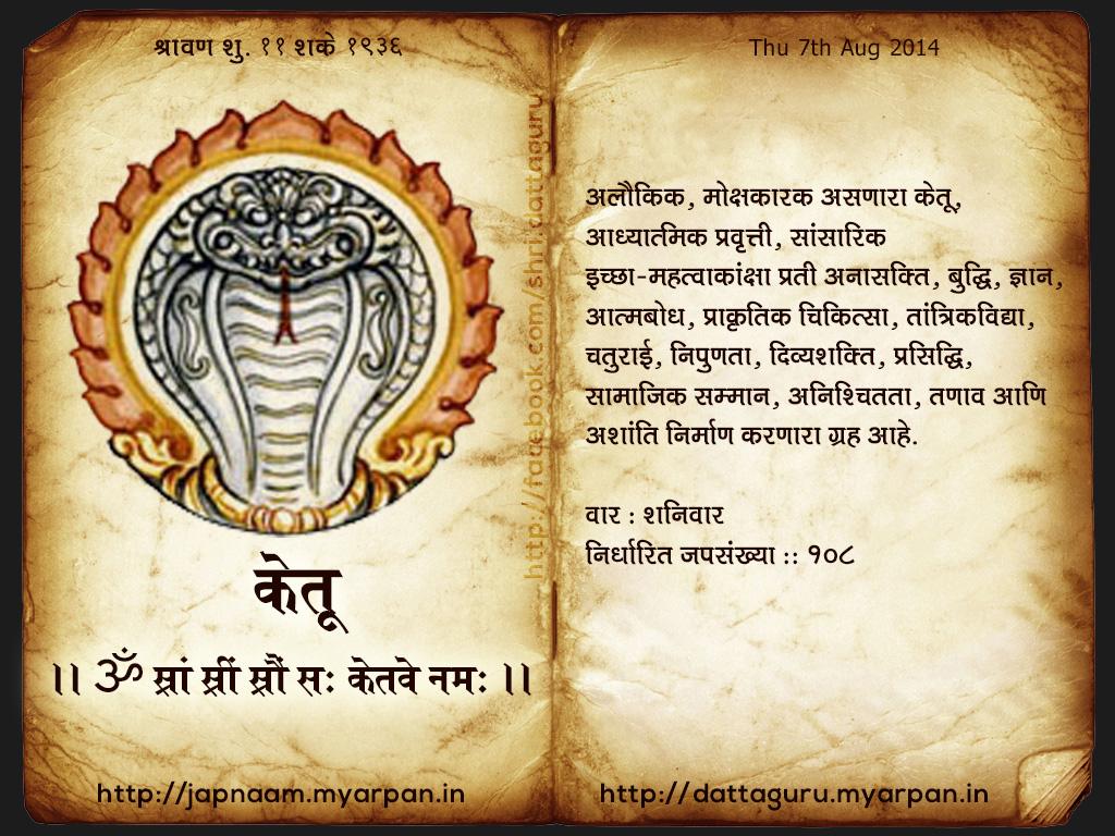 नवग्रह मंत्र - केतू (Navagraha Mantra- Ketu)